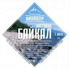 Набор трав и специй Байкал, 16 г