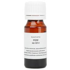 Вкусовой ароматизатор Ром на 10 л
